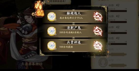 天地劫幽城再临幻海迷城第五关攻略  幻海迷城第五关通关阵容推荐