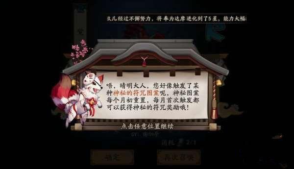 阴阳师4月神秘图案2021 4月份神秘画符教学