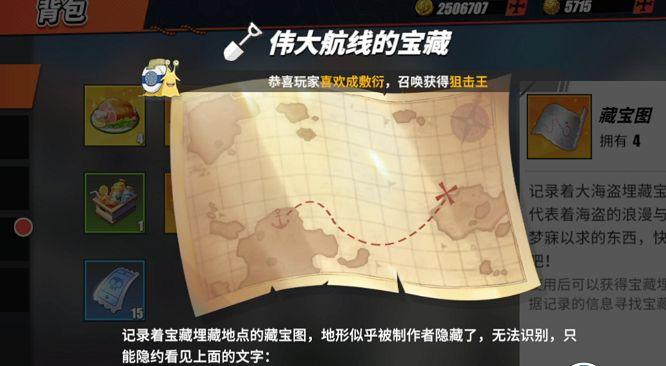 航海王热血航线伟大航线的宝藏位置坐标大全:伟大航线宝藏图宝藏位置汇总[多图]图片1