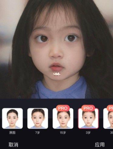 FaceAPP三岁照片怎么合成 faceapp三岁照片制作方法