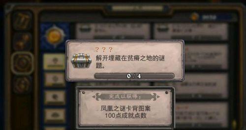炉石传说凤凰之谜卡背攻略 凤凰之谜卡背答案谜
