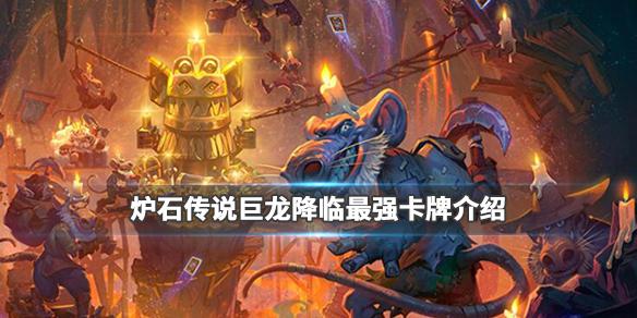 炉石传说巨龙降临强势卡牌一览