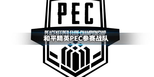 和平精英PEC参赛队伍名单
