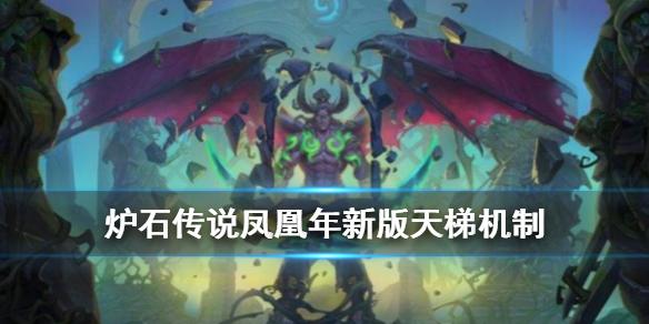 炉石传说新天梯规则介绍 凤凰年天梯排位奖励规