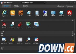 快屏桌面管理(快屏桌面管理下载) V2.4 官方下载