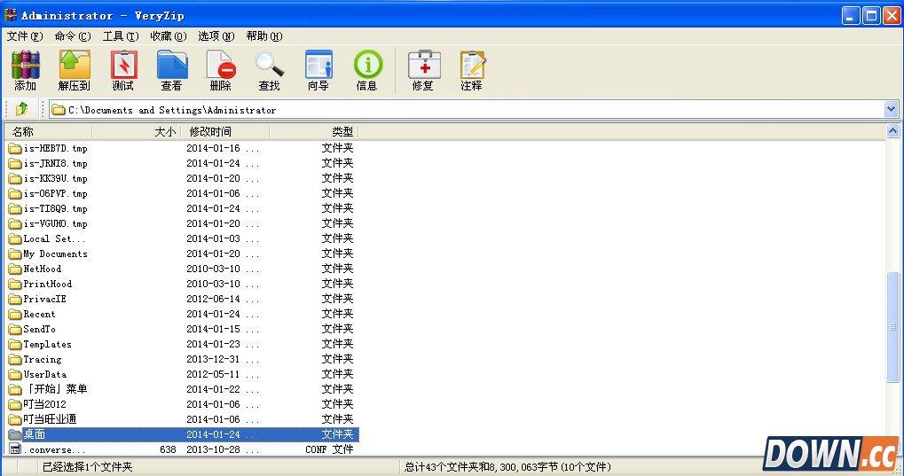 VeryZip微压(VeryZip微压下载)(解压缩工具)V1.0.0.6