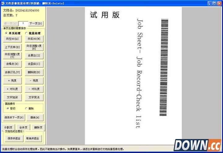 文档影像扫描处理系统(文档影像扫描处理系统下载) V3.0