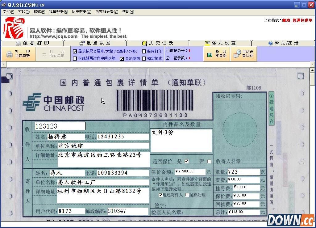易人套打王软件(易人套打王软件下载)V1.28绿色版