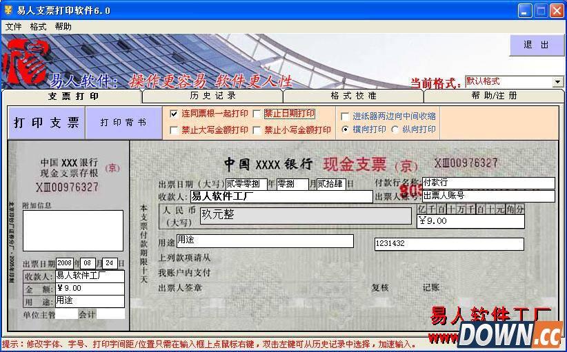 易人支票打印软件(易人支票打印软件下载)V9.10