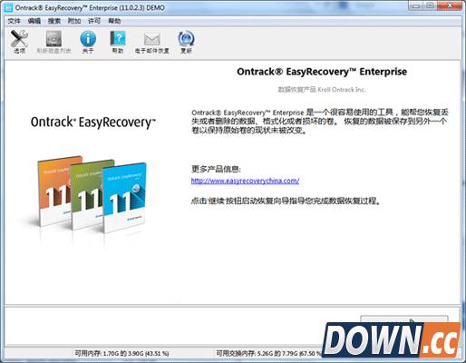 EasyRecovery企业版