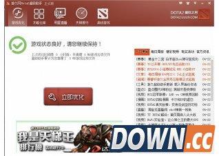 Dota2超级助手 V4.7.5官方版