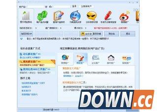 淘宝客推广大师(推广大师) V1.5.3.10 绿色版