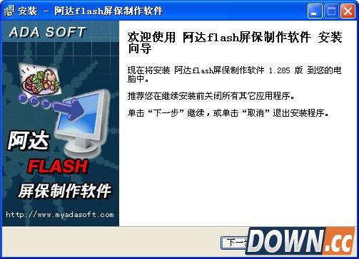 阿达flash屏保制作软件(屏保制作)V1.285 绿色版