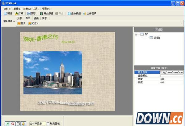 etvbook视频编辑软件下载 v1.5.0官方版