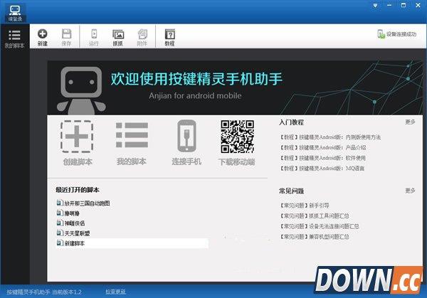 按键精灵手机助手V1.5.4官方版