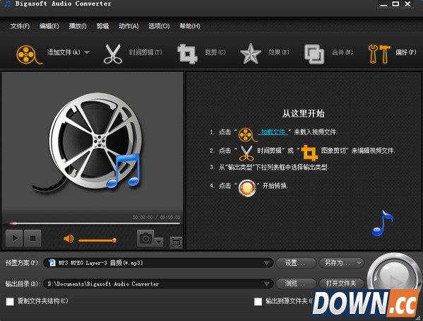 Bigasoft Audio Converter(音频转换软件)v4.3.5.5344中文免