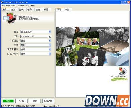 VueScan(图像扫描管理软件) V9.4.42 官方版