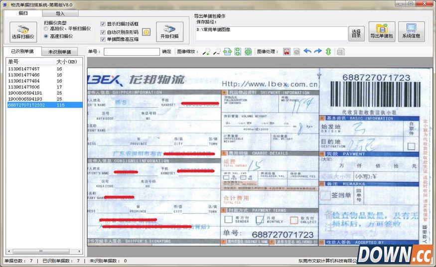 文软快递单扫描识别软件 V8.1 简易版