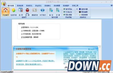 <b>全能精灵(Win7版) V1.2.3.1206 官方版</b>