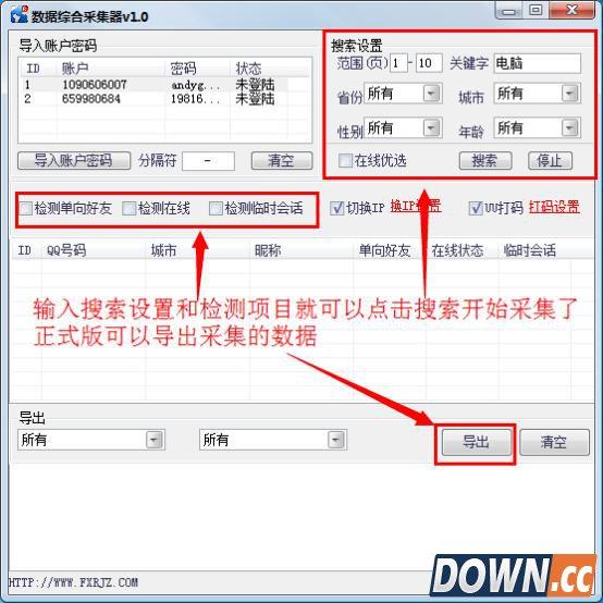 飞讯QQ采集器 V1.3 官方版