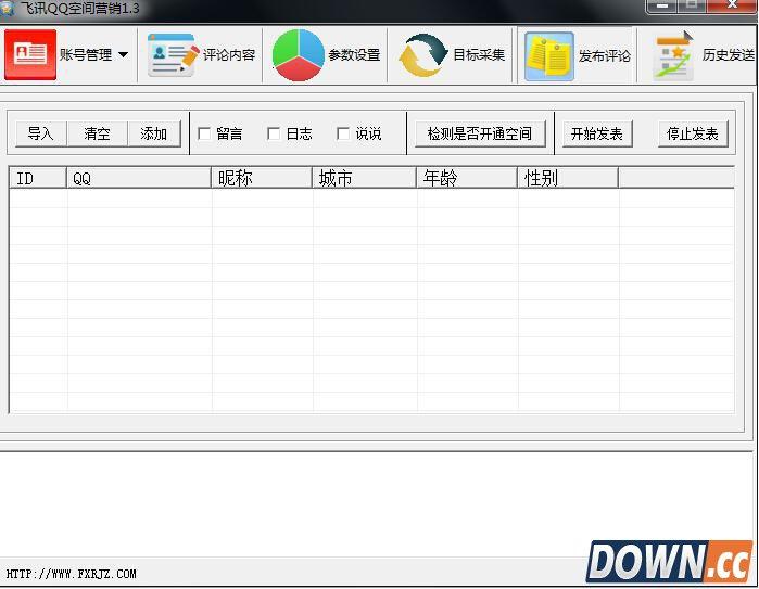 飞讯QQ空间营销软件 V1.6 官方版