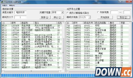 飞讯不加群提取群成员 V1.7 数据库版
