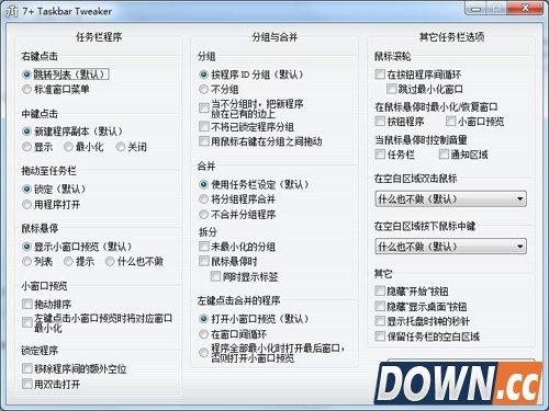 7 Taskbar Tweaker(调整Win7/8任务栏) V4.5.4中文版