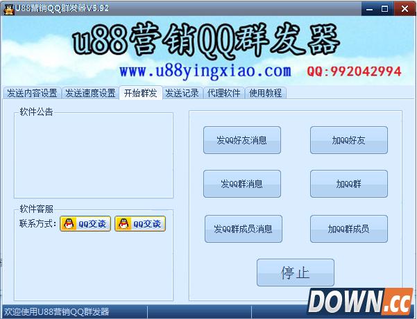 u88营销QQ群发器 V6.13 官方版
