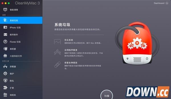 Clean My Mac(mac电脑系统清理软件) V3.1.1.0 简体中文版