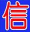 信合银行流水账打印软件2015 V8.0最新免费版