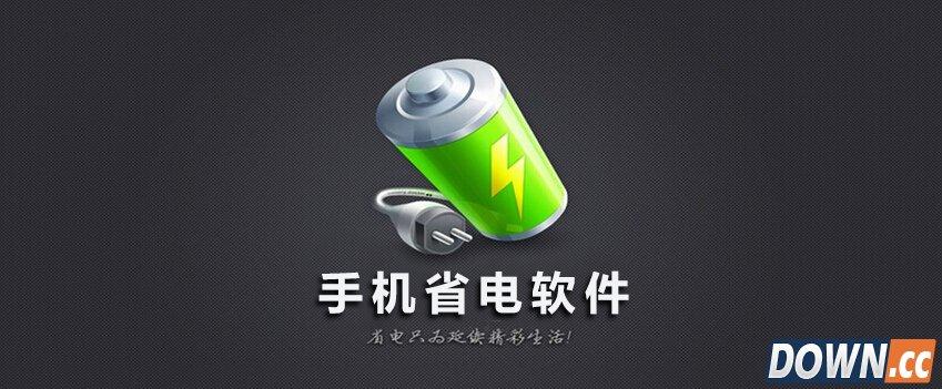 安卓省电电池管理APP大全