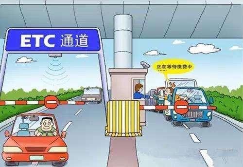 <b>手机ETC服务APP大全</b>