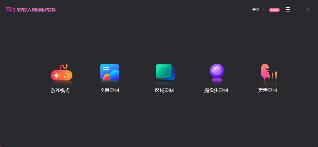 转转大师录屏软件V1.0.0.5官方版