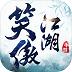 <b>新笑傲江湖 V1.0.0 for Android官方版</b>