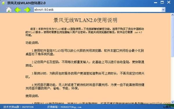<b>WindowsToGoV1.2绿色版</b>