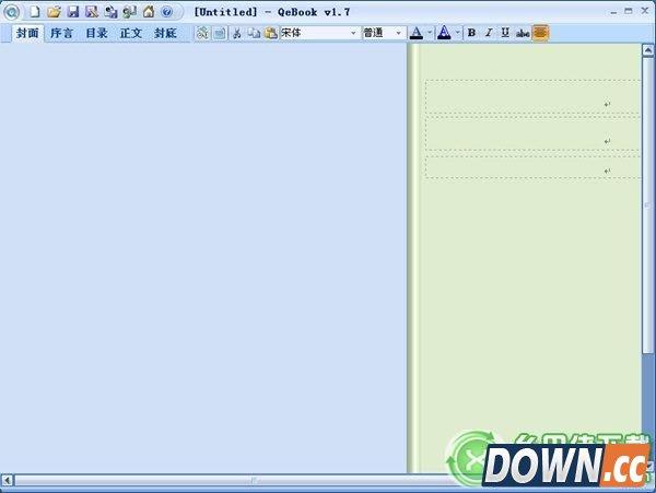 QE完美翻页电子书制作软件V1.7绿色版