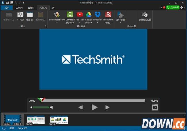 TechSmith SnagIt(屏幕捕捉软件下载)v12.4.1.3036官方版