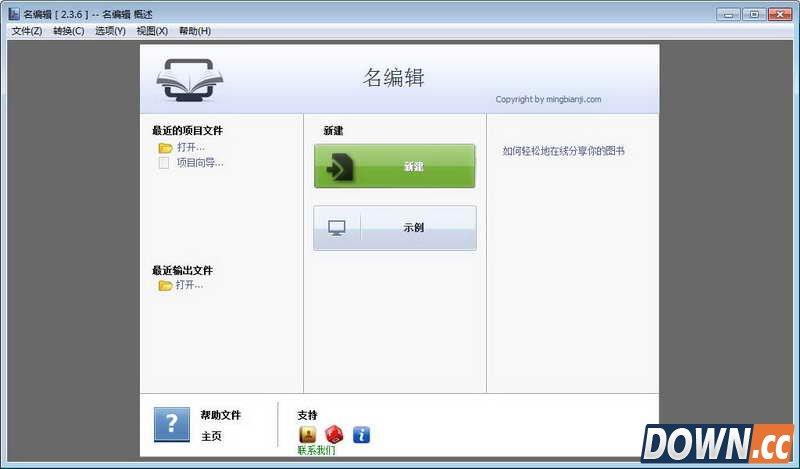 名编辑电子杂志大师(电子杂志制作软件)v2.3.6官方免费版