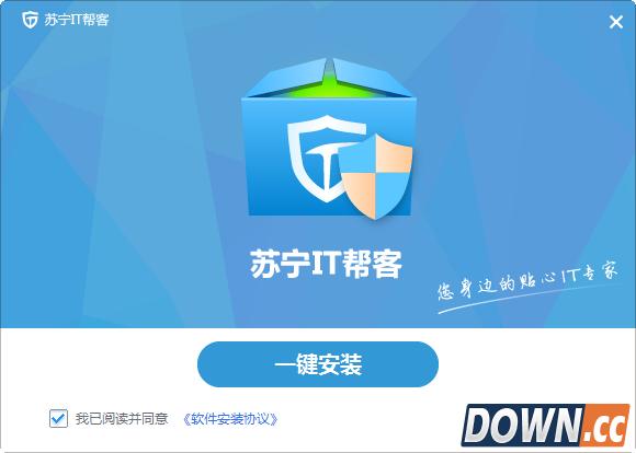 苏宁IT帮客(系统安全软件)6.24.1.0918 官方正式版