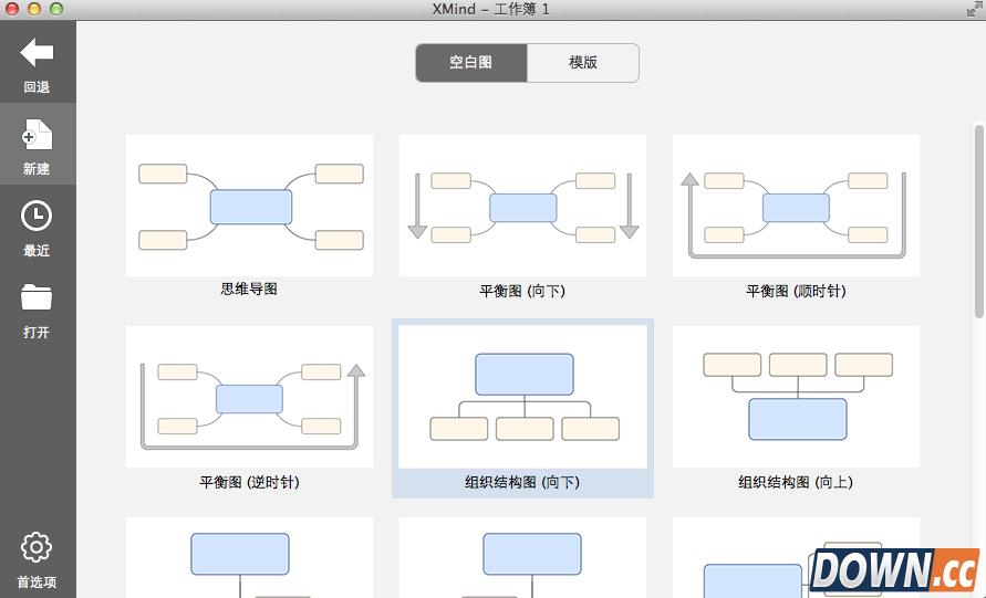 流程图制作软件XMind 7 Mac版