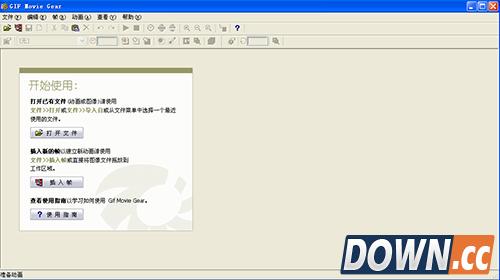 功能齐全的动画制作软件 GIF Movie Gear V4.2.4 免费版