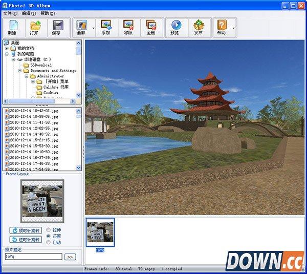 炫目的三维相片 3D动画电子相册制作软件 v1.2绿色正式版