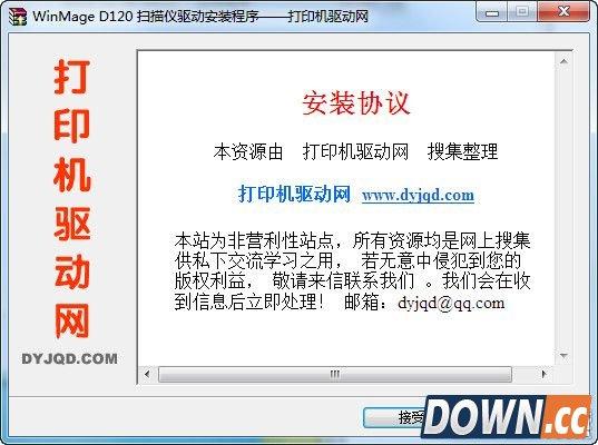 影源d120扫描仪驱动 V1.0 官方版
