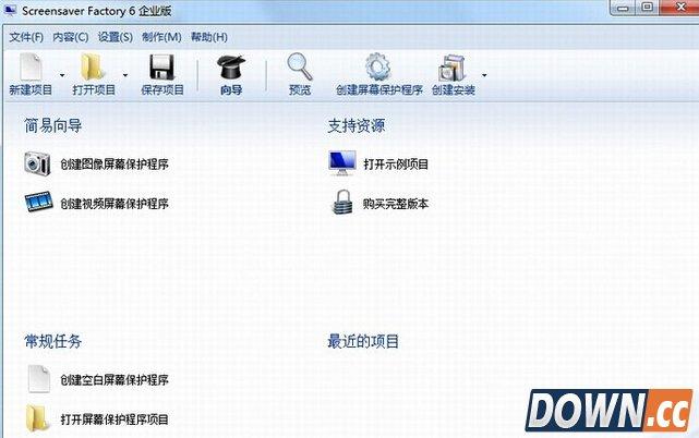 屏保工厂(screensaver factory) v6.8 汉化版