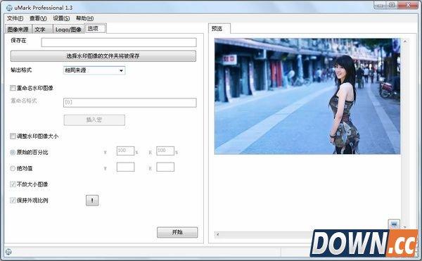 Uconomix uMark Professional v5.8 汉化中文版