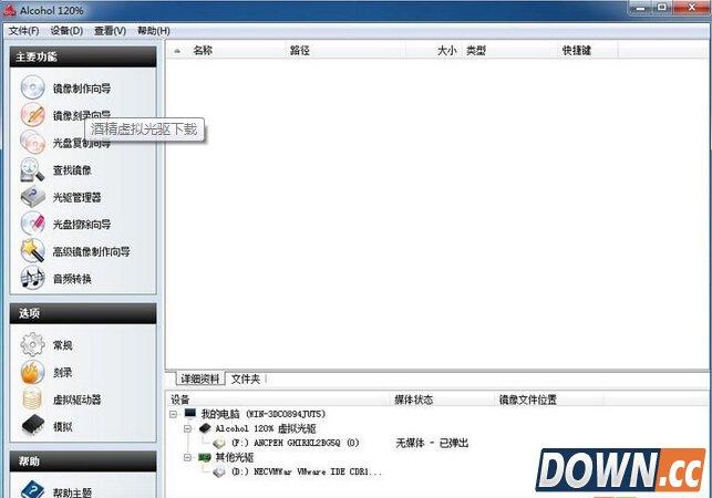 Alcohol 120%(酒精虚拟光驱) v2.0.3.7612 中文破解版