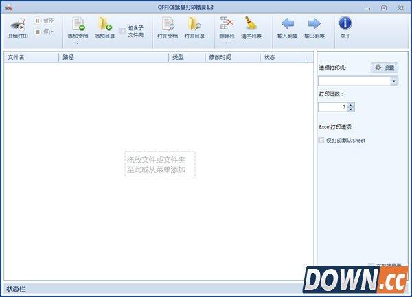 Office批量打印精灵 V1.3 官方最新版