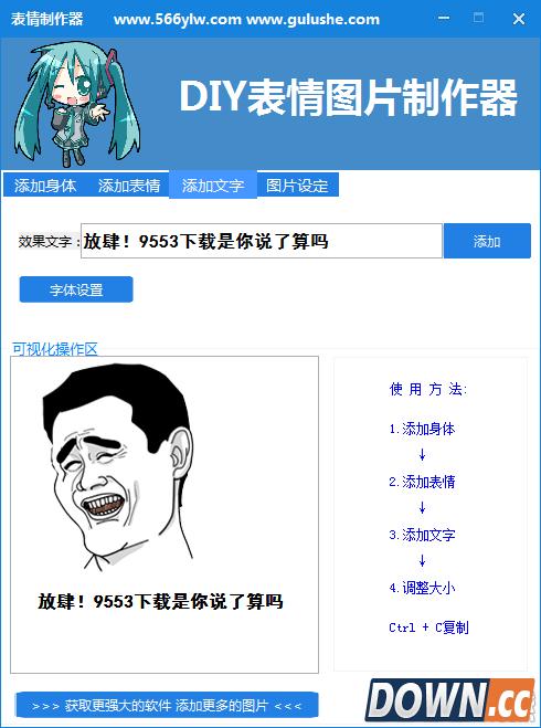 微信搞笑表情制作软件(diy表情图片制作器)v1.0 免费最新版