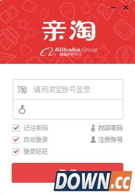 亲淘客户端 v1.90.03 官方版