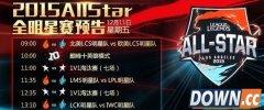 2015全明星lckvs外卡队视频 11日lck韩国vsIWC外卡队视频回放